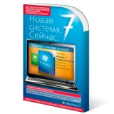 Апгрейд Windows 7 Home Premium -> Windows 7 Professional (BOX)